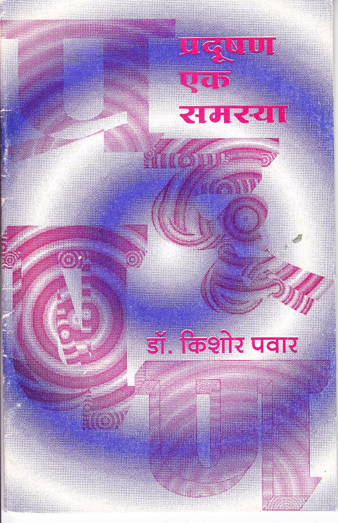 Mahabharat Marathi Ebook