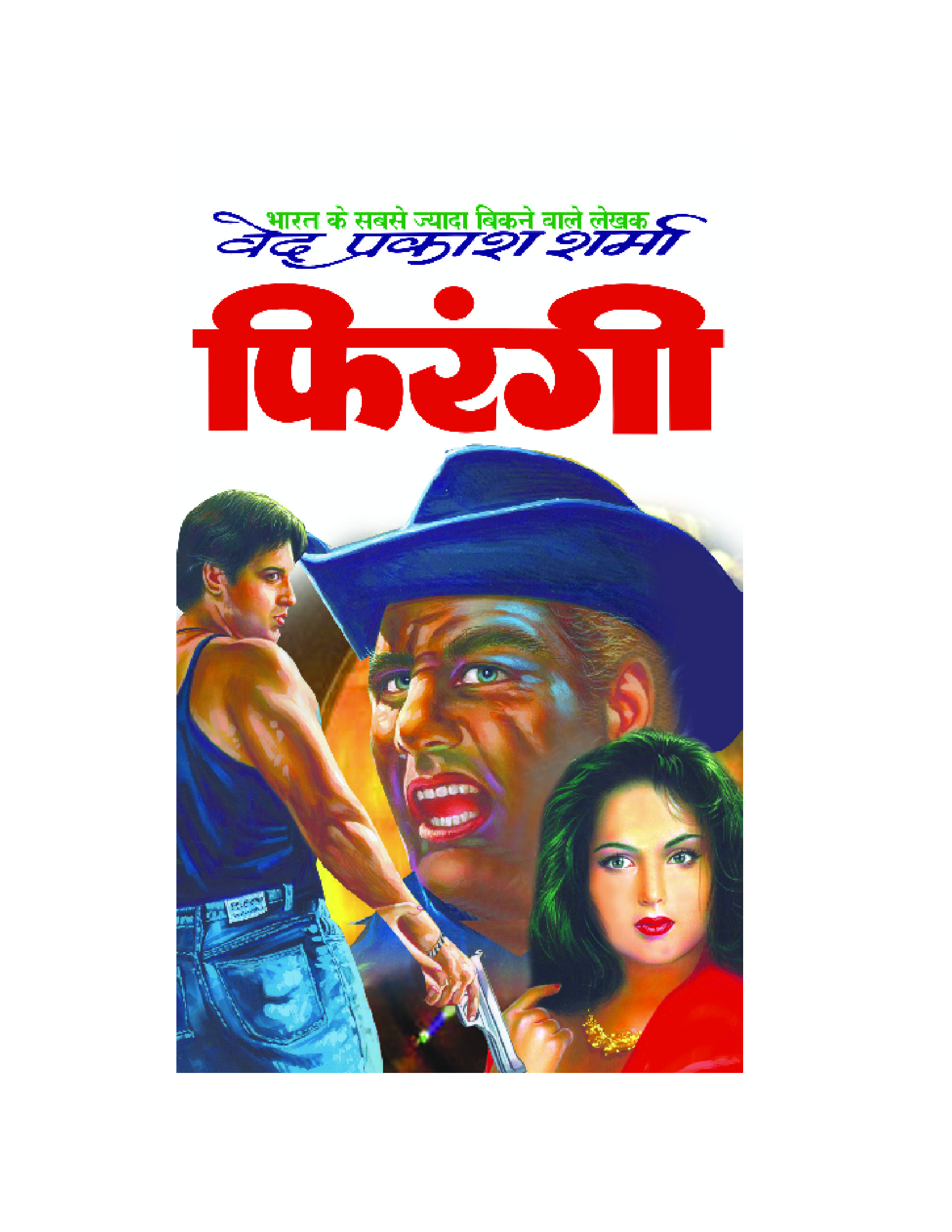 Ved Prakash Sharma Ebook