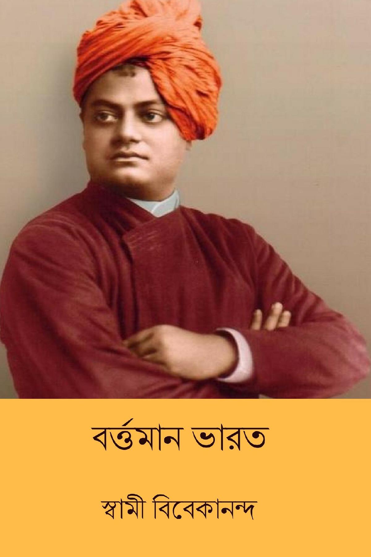 বর ত তম ন ভ রত Bartaman Bharat Pothi Com